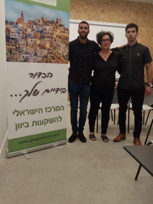 השקעות נדלן ביוון המרכז הישראלי להשקעות ביוון